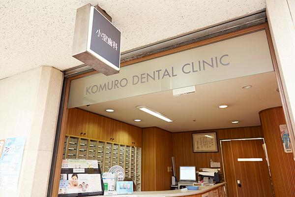 小室歯科 上六診療所