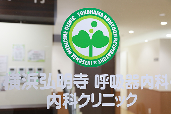 横浜弘明寺呼吸器内科・内科クリニック