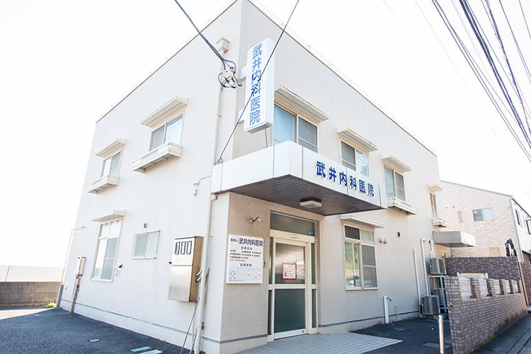 武井内科医院