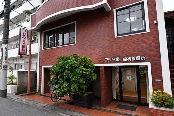藤田第一歯科診療所