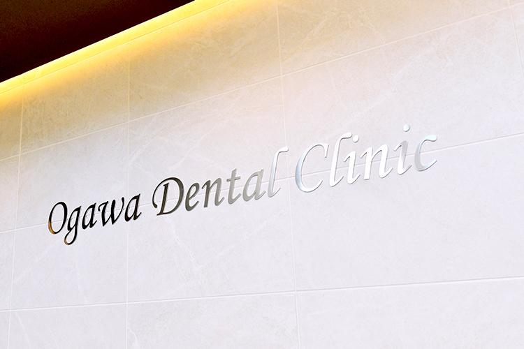 おがわ歯科口腔外科・矯正歯科
