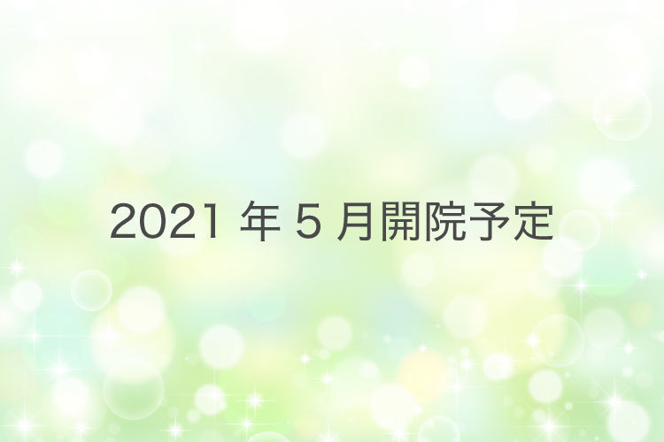 【2021年5月開院予定】中之島いわき整形外科