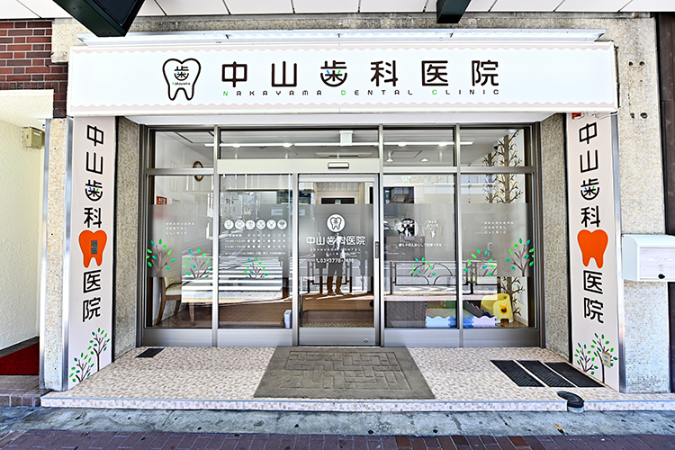中山歯科医院