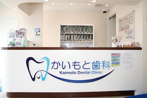 かいもと歯科