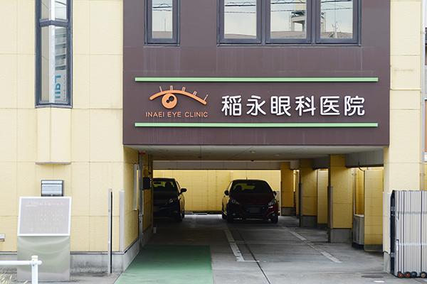 稲永眼科医院