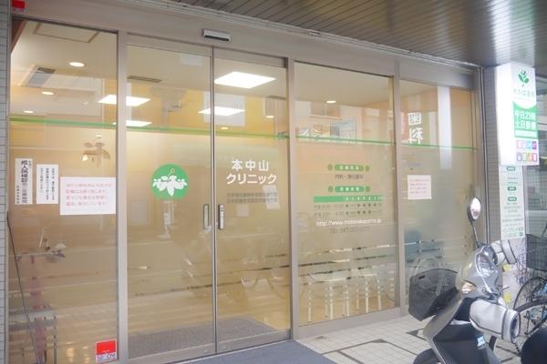 医療法人社団広泰会 本中山クリニック