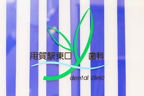 大切なセルフケアは医師の指導で歯周病の予防と治療
