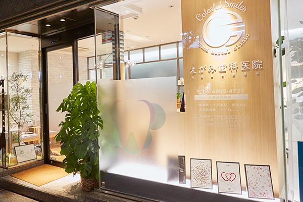 小児歯科・審美・ホワイトニング様々なニーズに対応する歯科医院