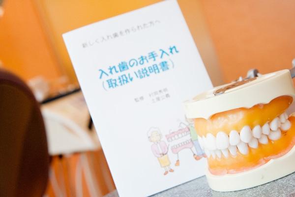 GDSデンチャーシステム採用ずれない天然歯並みの総義歯