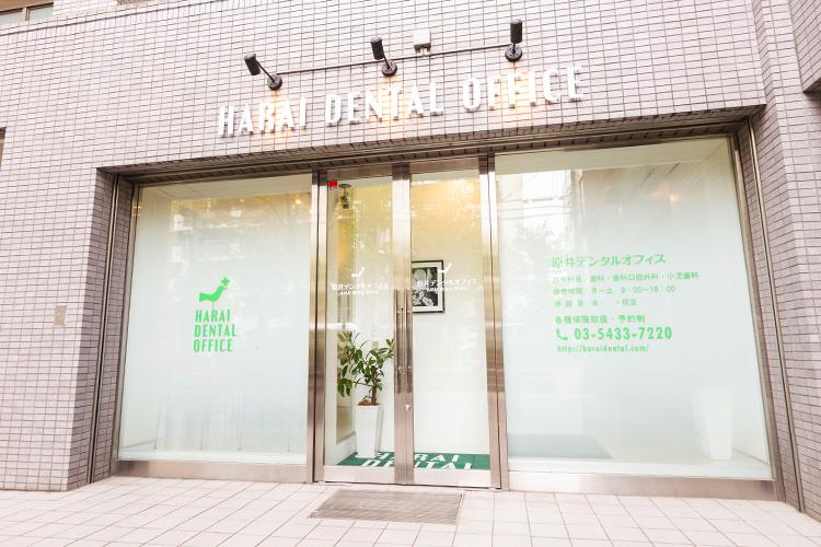 原井デンタルオフィス