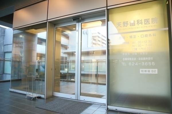 天野歯科医院 横浜オッセオインテグレーションインプラントセンター