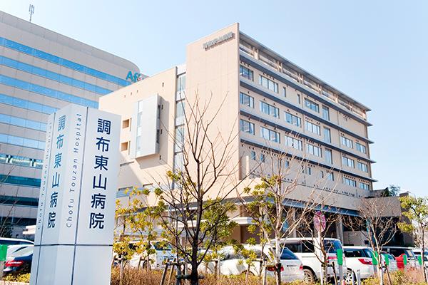 調布東山病院