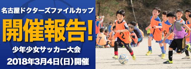 キッズ・名古屋ドクターズ・ファイルカップ開催報告