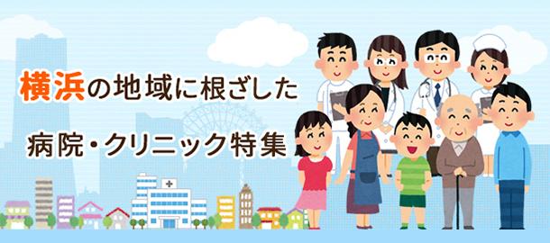 横浜地域に根ざした病院・クリニック(内科、歯科など)特集